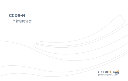 PRESENTATION BROCHURE OF CCDR-N